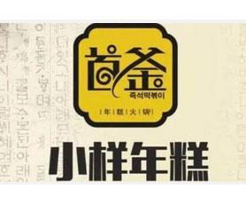 首釜韩式年糕火锅