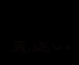 ONIARAI