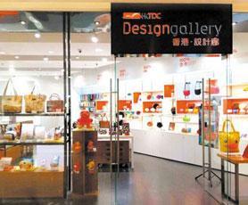 香港設計廊