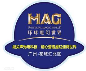 MAG环球魔幻世界