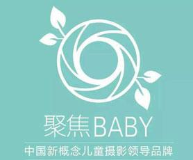 聚焦BABY