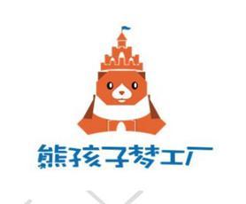 熊孩子梦工厂