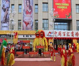 泉州中闽百汇购物中心广场