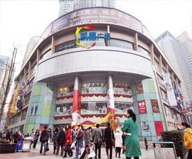 重庆印象汇沙坪坝店