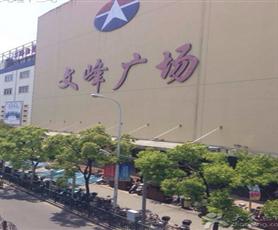 上海文峰广场