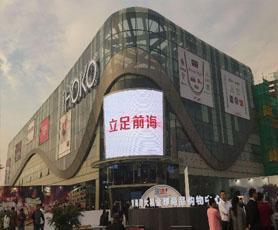 深圳前海周大福全球商品购物中心