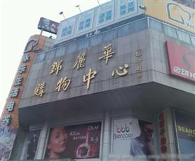 上海锦丽华购物中心