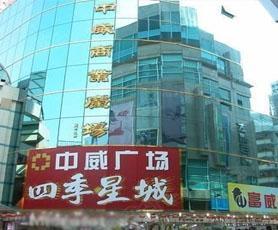 深圳中威商业广场