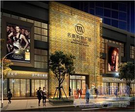 重庆璧山名豪购物中心