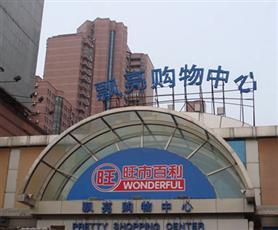 北京飘亮购物中心