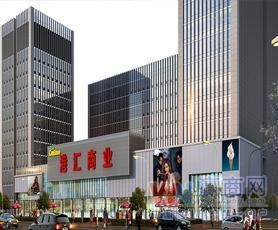 厦门港汇国际进口商品展示销售中心